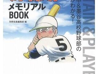 リアルさが売りの野球漫画キャプテンのラストシーン