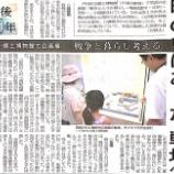 『(埼玉新聞)戸田市郷土博物館で企画展』の画像