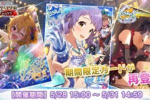 【ミリシタ】「日替わりピックアップ!限定復刻ガシャ」開催!SSR翼、SSR瑞希、SSR風花復刻!
