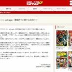 週刊少年ジャンプ人気漫画「アクタージュ」連載終了を発表 原作者逮捕で