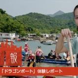 『香港彩り情報~香港の伝統スポーツ!「ドラゴンボート」体験リポート~』の画像