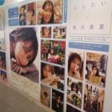 『【乃木坂46】これは凄い!!!本当に待遇いいよな・・・』の画像