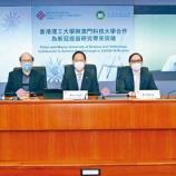 『【香港最新情報】「香港理工大とマカオ科技大、ワクチン研究に発展」』の画像