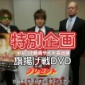 1.31(金) 旗揚げ7周年記念 モバイルサイト会員キャンペ...