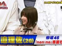 【欅坂46】ネプリーグの渡邉理佐が尾関化してる件wwwwww(画像あり)