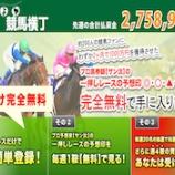 『【リアル口コミ評判】競馬横丁』の画像