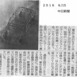 『はんだ付けアート 中日新聞様で取り上げて頂きました!』の画像