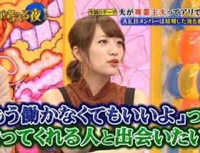 AKB48高橋みなみの理想の結婚相手wwwwwwwww