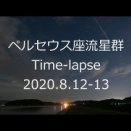 2020年ペルセウス座流星群タイムラプス動画