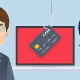『クレジットカードは超有能!少額決済でも不正利用をきちんと監視して利用者に連絡。』の画像