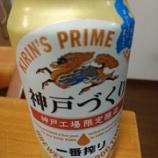 『キリンビール「一番搾り 神戸づくり 神戸工場限定醸造」🍺』の画像