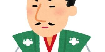 日本人の好きな偉人ベスト100(だっけ?) の殆どを知らなかった嫁wwwwww