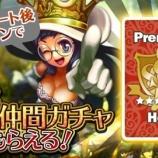 『【ドラスラ】10月20日(火)アップデート記念キャンペーンのご案内』の画像