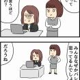 不倫され慰謝料◯◯◯万円ゲットした妻の話22