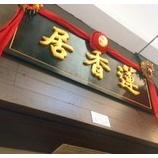 『早朝からワゴン式飲茶に舌鼓♬「香蓮居(Lin Heung Kui)」』の画像