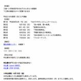 『子育ての方に 戸田市でCSP(コモンセンスペアレティング)講座の受け付けが始まりました』の画像