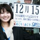 12月15日(日)観光バス記念日、曇って晴れとるよ。(^_^;)