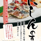 『11月16日福井新聞掲載「にしんのすし」オレボキッチン&これがうまいんじゃ大津屋にて販開』の画像