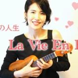 『YouTube「La Vie En Rose 薔薇色の人生」』の画像