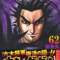 【悲報】キングダムの桓騎将軍、うっかり10万人の首を刎ねてしまう