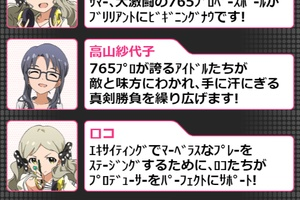 【グリマス】イベント「大激闘!765プロ野球」ショートストーリーまとめ