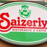 『【朗報】サイゼリヤが1年半ぶりの株高に!高級イタリア料理店店長「高いお金を払って高級な専門店に行くよりも美味しくてホッとするし満足できる」』の画像