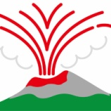 『ヤバい。阿蘇山の火山活動が活発化してる』の画像