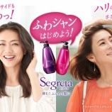 『【懸賞】 「セグレタ」シャンプー・コンディショナーのサンプルが当選!』の画像