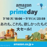 『【本日18時開催】Amazonプライムデー。米国では小売業が警戒』の画像