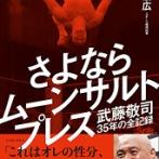 プロレスラー武藤敬司さんの膝のレントゲンwww