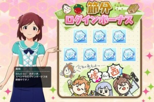 【ミリシタ】『節分ログインボーナス』が開催!2/7(金)まで!