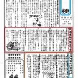 『「桔梗交番情報 12月号」が寄せられました』の画像