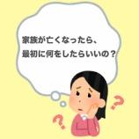 『【Q&A】家族が亡くなったら最初に何をしたらいいの?』の画像