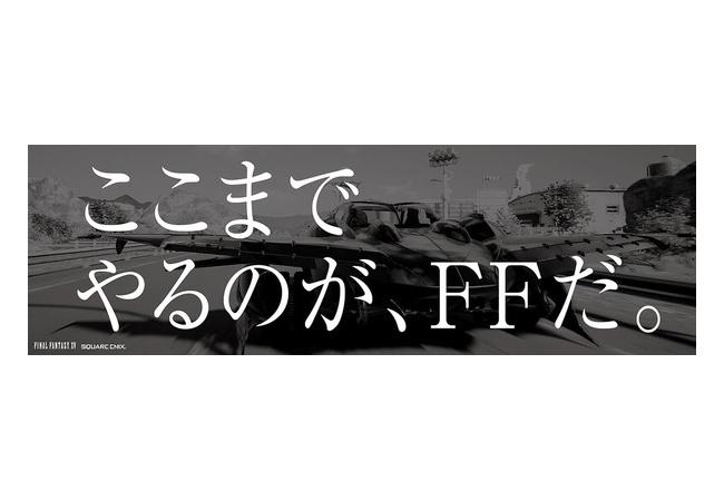 【神対応】FF15の特典の有効期限が2037年までに延長