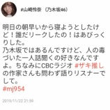 『【乃木坂46】山崎怜奈『誰だリークしたの!!!!!!びっくりした・・・』』の画像