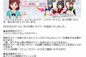 【ミリシタ】トゥインクルリズムに特別オファーが追加!&各アイドル通常オファー4件追加!