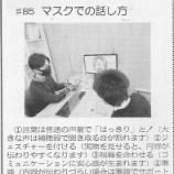 『東海愛知新聞連載第85回【マスクでのお勧め!の話し方5つのポイント】』の画像