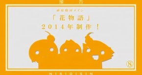 TVアニメ『物語シリーズ 花物語』5月31日より5週連続で放送決定!追加キャストに阿澄佳奈さん、根谷美智子さん