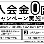 学研 梶ヶ谷中央教室