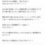 『[ノイミー] 尾木波菜「最近早く夜にならないかなーーーーってずっと思ってるー!なぎちゃんとたくさん話せるから!!」【イコラブ】』の画像