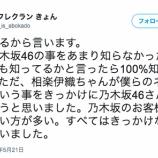 『【乃木坂46】ラフレクランきょん『僕は乃木坂46の事を100%知らないです。ただ、相楽伊織ちゃんが僕らのネタが好きという事をきっかけに知ろうと思いました。』』の画像