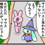 マジカル★スィーツ ちちんぷいぷい