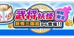 妖怪ウォッチぷにぷに 黒鬼呂布のイベントに強い妖怪三国志のぷにが登場!