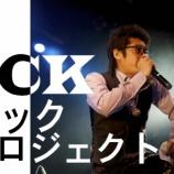 『導楽、支援者への感謝の新曲 「DEPARTURE」 無料配信!』の画像