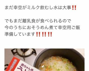 辻希美が台風対策を報告→ネットで叩かれる