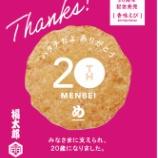 『【福岡】博多土産「めんべい」が誕生20周年!新商品も続々登場✨』の画像