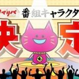 HKT48指原莉乃考案キャラクター、投票結果。名前募集も【タマリバ】