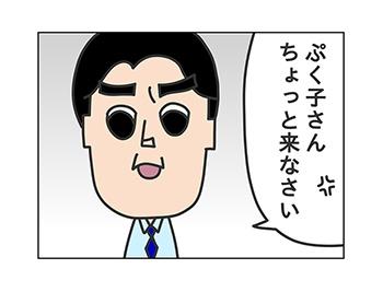 23. 理不尽な説教/キリンのセクハラ・パワハラ