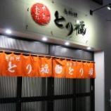 『JAL×はんつ遠藤コラボ企画【長崎編】2日め・からあげ&一口餃子(とり福)』の画像