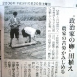 『本日は日本農業新聞にも —「政治家の卵」田植え—』の画像